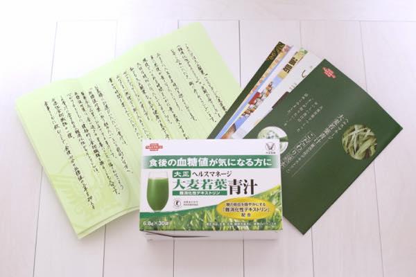 大正製薬ヘルスマネージ大麦若葉青汁(難消化性デキストリン)口コミ体験レビュー2