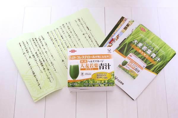 大正製薬ヘルスマネージ大麦若葉青汁(キトサン)口コミ体験レビュー2