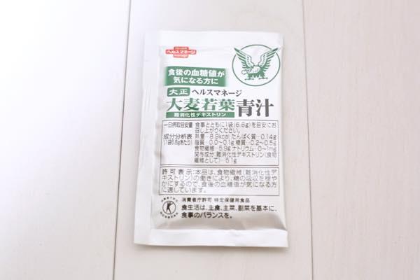 大正製薬ヘルスマネージ大麦若葉青汁(難消化性デキストリン)口コミ体験レビュー6