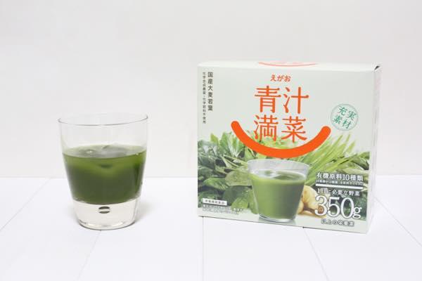 えがお青汁満菜の口コミ体験レビュー11