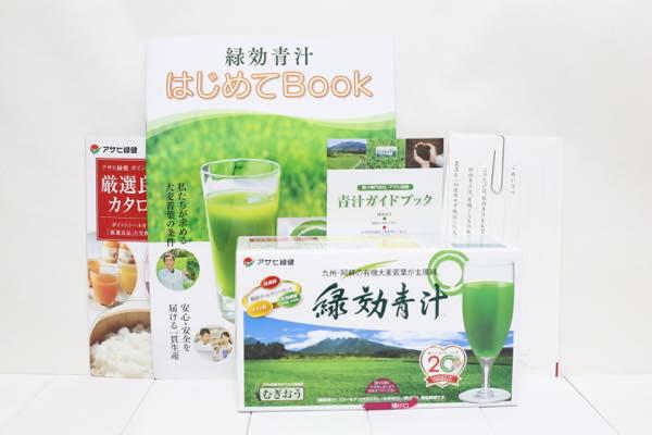 緑効青汁の口コミ体験レビュー2