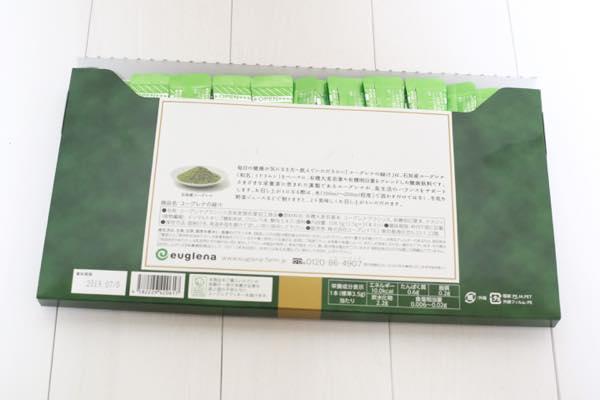 ユーグレナの緑汁の口コミ体験レビュー5