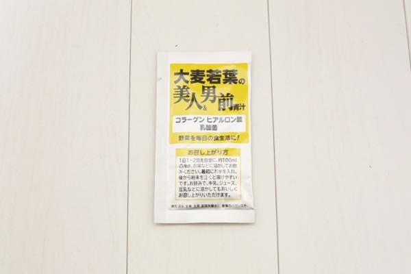 美人&男前青汁の口コミ体験レビュー4