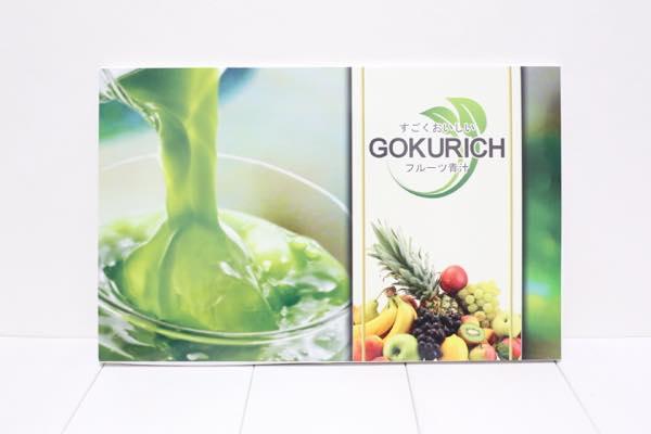 GOKURICH(ゴクリッチ)の口コミ体験レビュー3