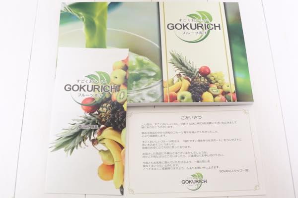 GOKURICHの口コミ体験レビュー2