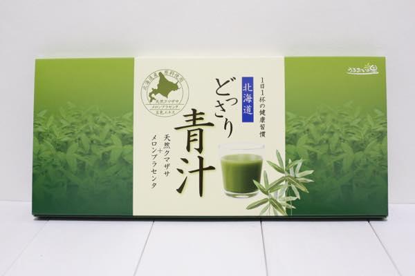 北海道どっさり青汁の口コミ体験レビュー3