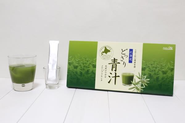 北海道どっさり青汁の口コミ体験レビュー