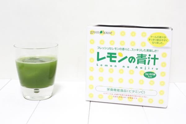 レモンの青汁体験レビュー12