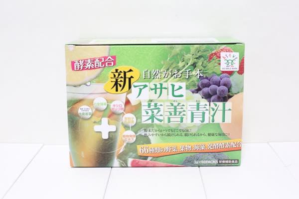 新アサヒ菜善青汁の口コミ体験レビュー3