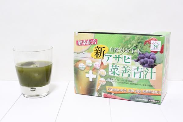 新アサヒ菜善青汁の口コミ体験レビュー11
