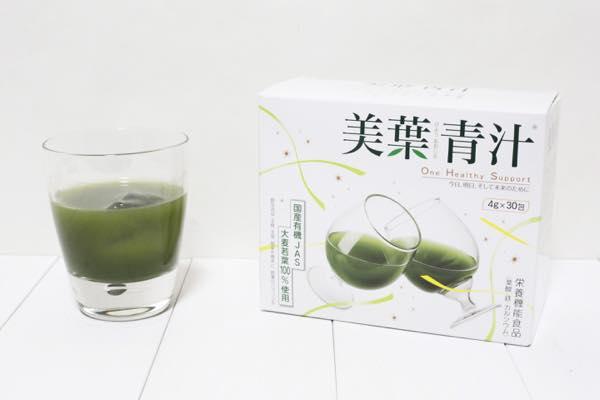 美葉青汁の口コミ体験レビュー11