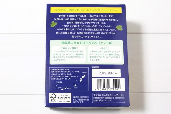 長命草の青汁の口コミ体験レビュー10