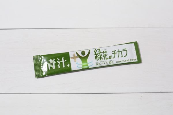 青汁+緑花のチカラの口コミ体験レビュー5
