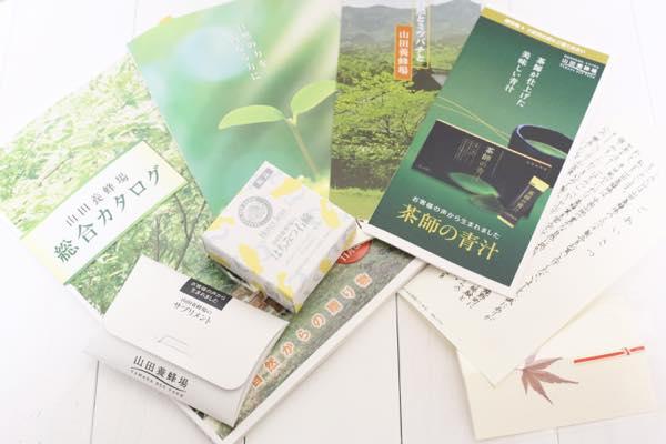 山田養蜂場・茶師の青汁の口コミ体験レビュー2