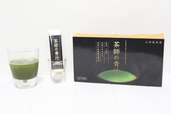 山田養蜂場・茶師の青汁の口コミ体験レビュー