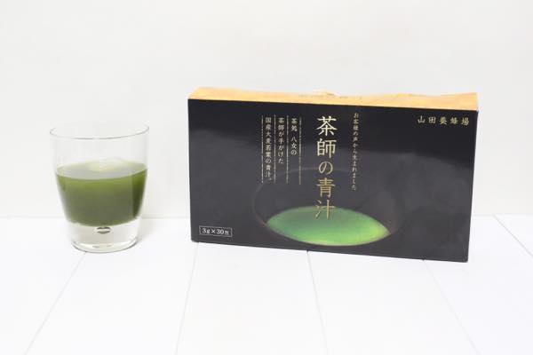 山田養蜂場・茶師の青汁の口コミ体験レビュー11