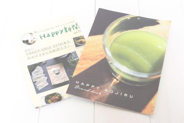 ハッピー青汁口コミ体験レビュー3