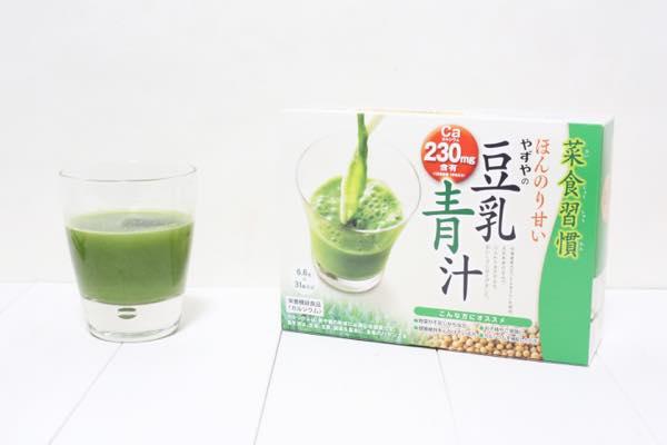 やずやの豆乳青汁の口コミ体験レビュー11