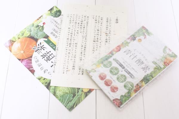 すっきり野菜の青汁酵素の口コミ体験レビュー2