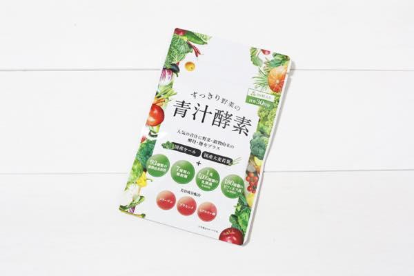 すっきり野菜の青汁酵素の口コミ体験レビュー3