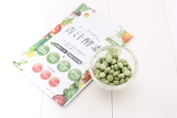 すっきり野菜の青汁酵素の口コミ体験レビュー6