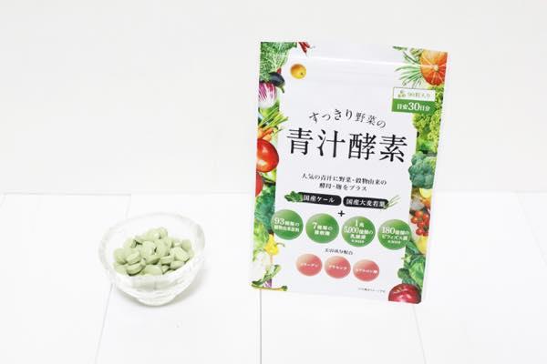 すっきり野菜の青汁酵素の口コミ体験レビュー10