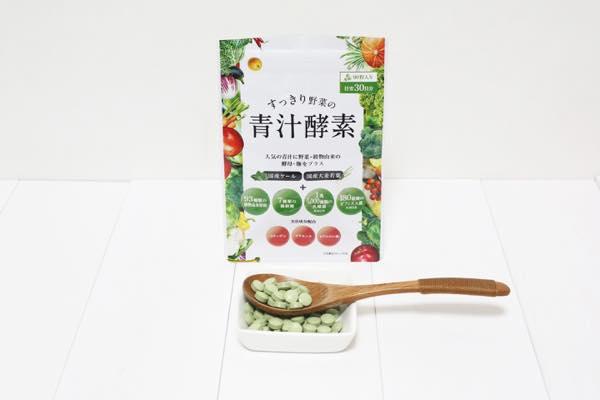 すっきり野菜の青汁酵素の口コミ体験レビュー11