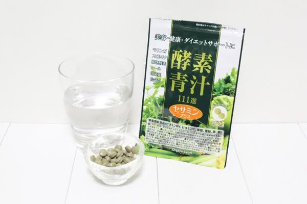 酵素青汁111選セサミンプラスの口コミ体験レビュー