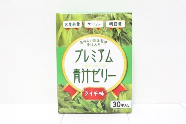 プレミアム青汁ゼリーライチ味の口コミ体験レビュー1