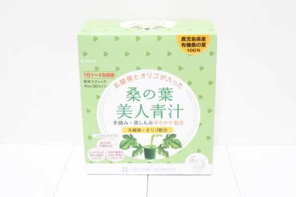 桑の葉美人青汁の口コミ体験レビュー3