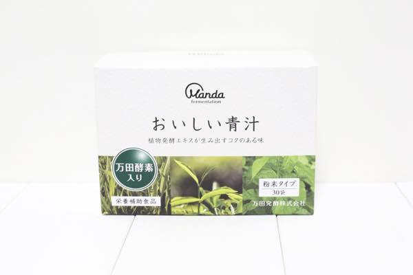万田発酵のおいしい青汁の口コミ体験レビュー3
