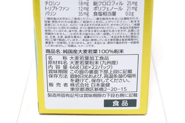 金の青汁大麦若葉の口コミ体験レビュー2