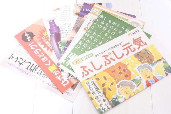 めぐりごこち 楽・月・花の口コミ体験レビュー2