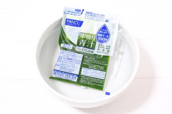 ファンケル本搾り青汁プレミアム冷凍の口コミ体験レビュー5