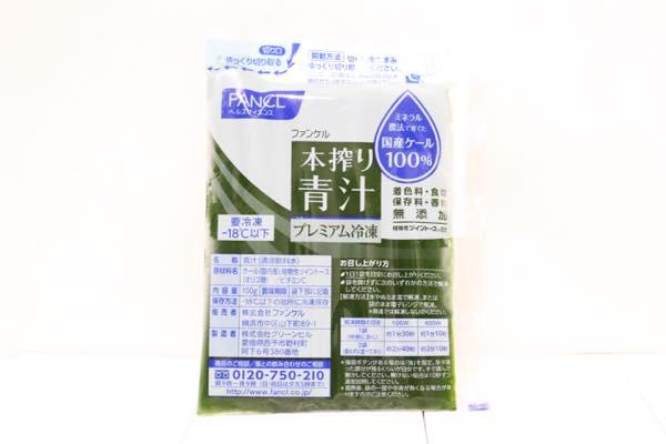 ファンケル本搾り青汁プレミアム冷凍の口コミ体験レビュー4