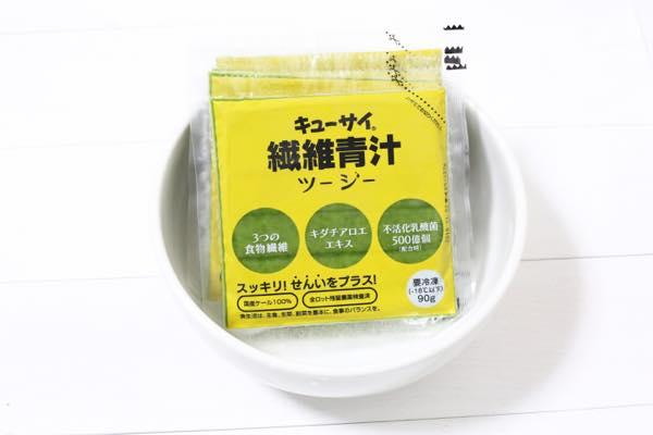 キューサイ繊維青汁ツージーの口コミ体験レビュー3