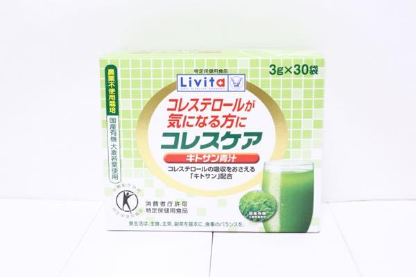 コレスケアキトサン青汁の口コミ体験レビュー1
