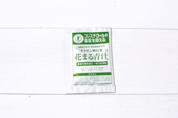 キトサン明日葉花まる青汁の口コミ体験レビュー5