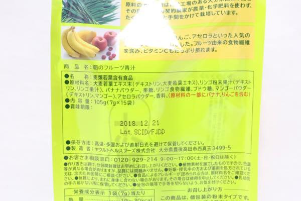 ヤクルト 朝のフルーツ青汁の口コミと評判2