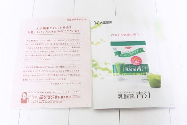 ヘルスマネージ乳酸菌青汁の口コミ体験レビュー2