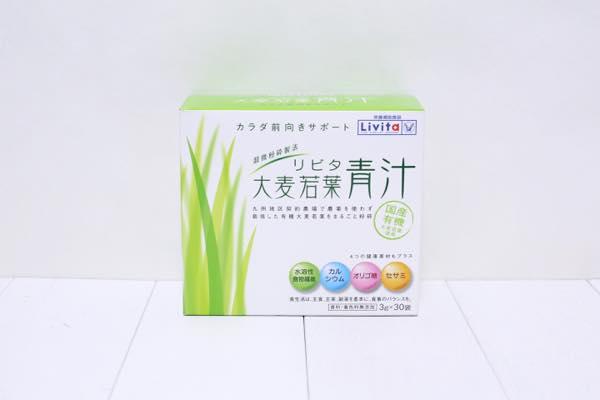 リビタ大麦若葉青汁の口コミ体験レビュー1