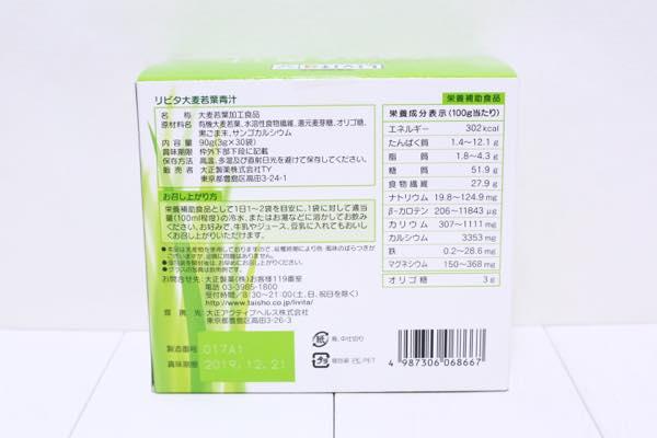 リビタ大麦若葉青汁の口コミ体験レビュー12