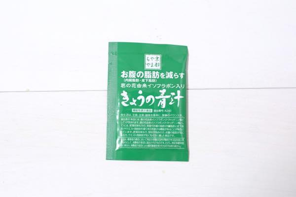 きょうの青汁の口コミ体験レビュー3