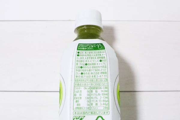 伊藤園ごくごく飲める毎日1杯の青汁の口コミ体験レビュー3