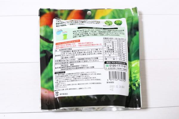 青汁のススメ国産野菜12種類使用の口コミ体験レビュー10
