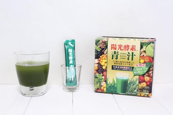 陽光酵素青汁の口コミ体験レビュー