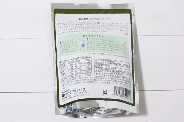 幸田商店の青汁きなこの口コミ体験レビュー10
