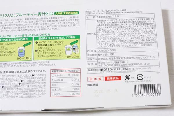 モリモリスリムフルーティー青汁の口コミ体験レビュー11