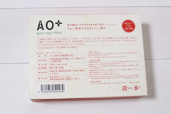 AO+りんご青汁の口コミ体験レビュー10