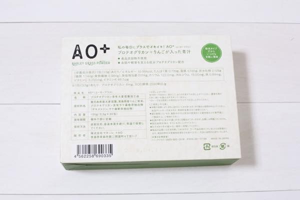 AO+青汁プロテオグリカンの口コミ体験レビュー8